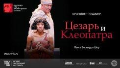 12 августа. Премьера спектакля «Цезарь и Клеопатра»