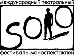 29 сентября — 10 октября. Международный фестиваль моноспектаклей «SOLO»