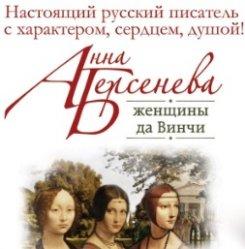 Анна Берсенева. Женщины да Винчи