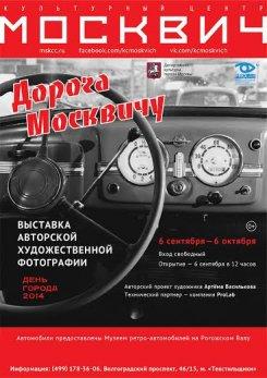 6–7 сентября. «Дорога Москвичу», фестиваль-ретроспектива
