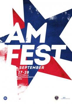 17 сентября — 15 октября. Фестиваль американского кино AMFEST