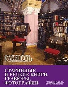 Аукционный дом «Кабинетъ»