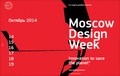 14-19 октября. Moscow Design Week 2014: Innovation to save the planet