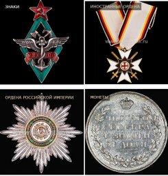 «Монеты, ордена и медали»