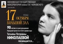 17 октября. К 90-летию со дня рождения Т.П. НИКОЛАЕВОЙ