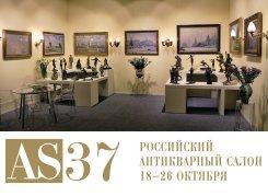 18 — 26 октября. 37 Российский Антикварный Салон