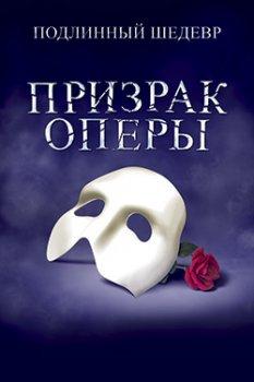 На мюзикл «Призрак оперы» раскупили все билеты