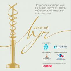 Телеканалам вручили «Золотой луч-2014»