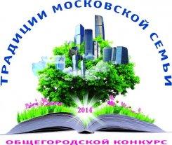 Конкурс «Традиции московской семьи — 2014»
