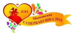 «Московская СуперБабушка — 2014»