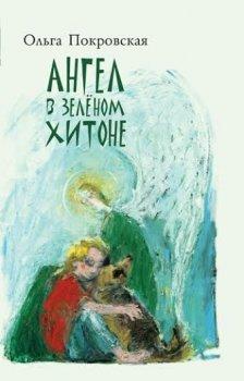 Ольга Покровская. Ангел в зеленом хитоне
