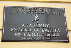 Николай Цискаридзе стал единственным кандидатом в ректоры Вагановки