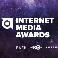 Премия Internet Media Awards.