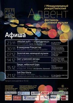 23 ноября — 21 декабря. I Международный рождественский фестиваль духовной музыки «АДВЕНТ»