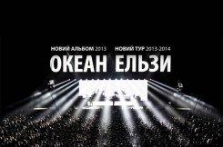 В Минске на концерт «Океана Эльзы» не пускали с украинскими флагами.