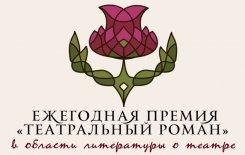 Премия в области литературы о театре «Театральный роман» — 2014