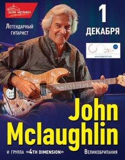 Джон Маклафлин в Доме музыки! Единственный концерт 1 декабря.