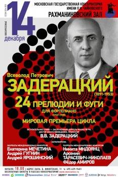 14 декабря. «24 прелюдии и фуги» созданные в колымском лагере ГУЛАГа.