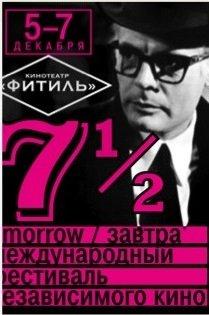 5-7 декабря. Фестивальный уикенд«2morrow/Завтра».