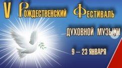 9 — 23 января 2015. V Московский Рождественский фестиваль духовной музыки