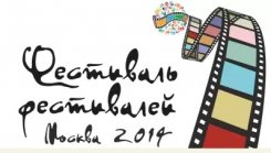20-24 декабря. Первый «Фестиваль фестивалей».