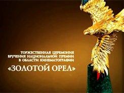 23 января 2015. «Золотой орел»