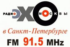 Алексей Венедиктов сообщил о прекращении вещания «Эха Петербурга».