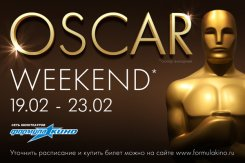 Номинанты на «Оскар» в кинотеатрах «Формула Кино»