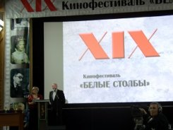 Фестиваль архивного кино «Белые столбы» ХIX стартовал 23 февраля.