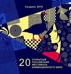 18 — 23 марта. XX Открытый фестиваль анимационного кино