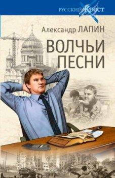 Александр Лапин. Волчьи песни