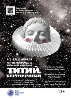 4 и 5 апреля. «Титий Безупречный» в постановке режиссера Владимира Мирзоева
