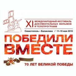 С 11 по 15 мая в Крыму (Cевастополь –Балаклава) пройдет в XI международный фестиваль документальных фильмов и телепрограмм «Победили вместе»