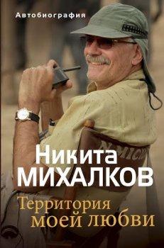 Никита Михалков. «Территория моей любви»