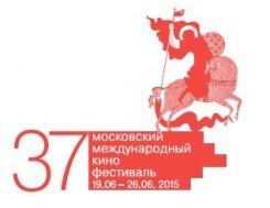 19 по 26 июня. 37 Московский Международный Кинофестиваль (ММКФ).