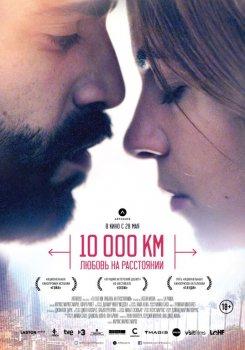 «10 000 км: любовь на расстоянии» — в российском прокате с 28 мая.