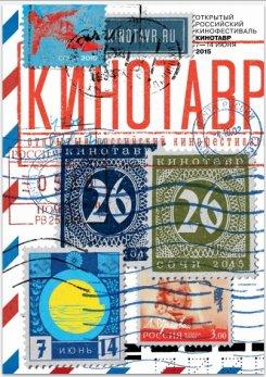 XXVI Открытый российский кинофестиваль«Кинотавр» пройдет в сочинском Зимнем театре с 7 по 14 июня.