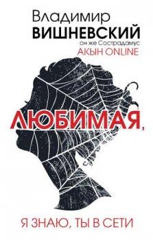 «Акына» Владимир Вишневский