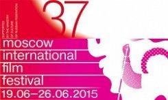 19-26 июня. 37 ММКФ