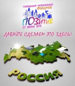 Москва готовится к глобальному музыкальному флэшмобу
