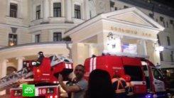 Загорелось здание Московской консерватории
