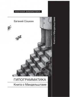 Евгений Сошкин. «Гипограмматика: Книга о Мандельштаме»