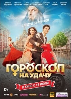 «Гороскоп на удачу» в кино с 16 июля