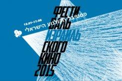 12 июля — 17 августа. XIV фестиваль Израильского кино