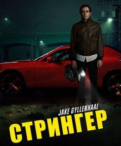Триллер «Стрингер» — в прокате с 6 августа