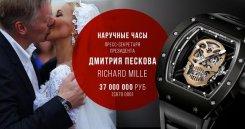 В день свадьбы Навка подарила Пескову наручные часы за 38 миллионов