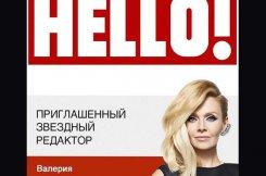 Валерия станет приглашенным редактором журнала Hello!