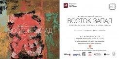 6 — 30 августа, галерея «На Каширке» Международная выставка «Восток-Запад»