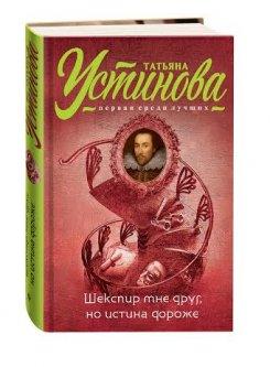 Татьяна Устинова. «Шекспир мне друг, но истина дороже»