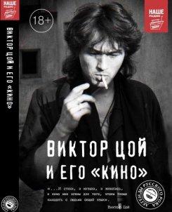 «Легенды русского рока». «Кино» (песни, стихи, проза)